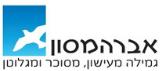 מכון אברהמסון